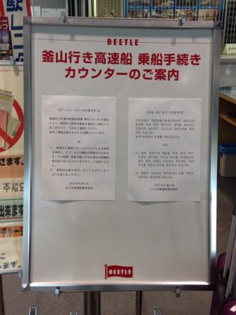 マーズお知らせ日韓文